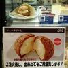 これは美味しい!ドトールの新商品「シュークリーム」が超大ヒットの予感!