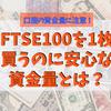 くりっく株365でFTSE100を1枚買う場合の適切な資金量は?