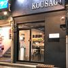 大塚 KOUSAGI