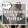 育児中のママにおすすめ。「最高に楽なパンツ」【 WEST WOOD OUT FITTERS】