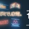 Origami Pay、家電量販店で初回支払いが10%OFF!ビック・ケーズ・ヤマダ・エディオン各店が対象