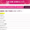 女性芸No.1決定戦にAマッソ、エドはるみ、山田邦子ら続々と参戦決定!!