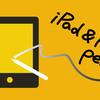 iPad ProとApple Pencilでのお絵かきがすごく楽しい