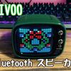 レトロなTV型Bluetoothスピーカー『TIVOO』がおしゃれなインテリア・スピーカー・時計と高機能で楽しすぎる!