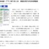 『ニッポン一億総活躍プラン』(笑)と『シャープ、東芝の決算』、それに『0520 再稼働反対!首相官邸前抗議』&『安倍政権の退陣を求める国会前抗議行動』