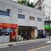 久しぶりの国立<3>~「スタ丼」発祥の店