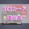 【ジャックス】REXカード改悪!?ポイント付与率1.75%→1.5%→1.25%へ!ただし年会費無料