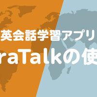 TerraTalkの使い方 。AI講師と会話、フィードバック付き!