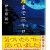 伊与原 新 (著)『月まで三キロ』(新潮文庫) 読了