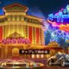 【ポイ活・スーパーラッキーカジノ】プレイヤーレベル35に挑戦!前失敗した系のやつ!