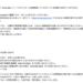 【ふるさと納税】noma-style.com閉鎖のお知らせ
