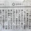 堀田江理さんのコラム3つ