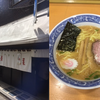 【中野青葉】ラーメン店初のミシュラン店の味です(※追記:監修カップ麺)