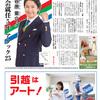 司会就任5年 アタック25 俳優 谷原章介さんが表紙 読売ファミリー4月8日号のご紹介