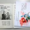 「女性のひろば」2月号で、増子氏と岩渕氏が対談!