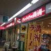 埼玉県のソウルフード「ぎょうざの満州」は昔懐かしい餃子がすごくおいしい