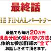 佐藤みきひろ氏のTHE FINALもいよいよ最終話!まさかの展開に!