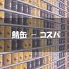 【コスパ抜群】鯖缶はダイエットだけじゃない!おすすめの効果3選!