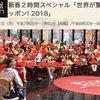 外国人は日本の何に驚いたのか?「世界が驚いた日本!2018」⑤ まさか犬があんなことするなんて「柴犬の食事」/ いやされる「美ら海」/ 距離近すぎ「おやつの時間」/ アメリカ発祥だけど,3人の正確な動きは,とても日本的だね 「指万華鏡」 トップ7位〜4位 NHK Cool Japan 発掘!かっこいい日本