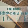 真夜中のMid Night 写真投稿 ~11日目~