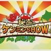 本日4月7日21時から放送の「秘密のケンミンSHOW」に福島円盤餃子が登場