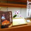 福岡土産に、さかえ屋のなんばん往来はいかが?