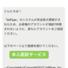 【重要】bitFlyer をかたる不審な電子メールにご注意ください!