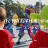 3才以下のお子様連れにおすすめな東京ディズニーランドの楽しみ方