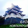 侮るなかれ行田は見どころ豊富な『のぼうの城』忍城だけにあらず