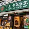 松屋フーズがラーメン業態に進出!『松軒中華食堂』の実力は如何ほどなのかを調査!