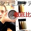 【カラーバター アッシュミルクティー】徹底検証!黒髪、茶髪、金髪、白髪など状態の違う毛髪に染め比べ!