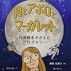 月とアポロとマーガレットを読んで。読書感想文。