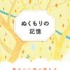 【新刊】『ぬくもりの記憶』のご案内