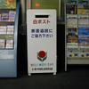 中央本線大月駅の白ポスト(2003年版)