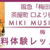 【MIKIミュージックサロン公式Youtube】ワンポイントレッスン動画をアップしました〜Part 6〜
