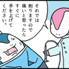 【4コマ】聖なる歯医者