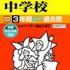 ついに東京&神奈川で中学受験解禁!本日2/3 15時台にインターネットで合格発表をする学校は?
