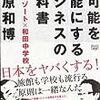 【書評】そこにはどんな付加価値があるのか『不可能を可能にするビジネスの教科書 星野リゾート×和田中学』