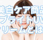FACEE ブライトUVクリームの効果や口コミ、お得に購入する方法