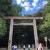 熱田神宮、大地のエネルギー