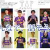 【編集部より】TAP MAGAZINE/とよたアートプログラムマガジン9月号発刊しました(9/1)