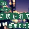 欅坂46の5thシングル『風に吹かれても』のMV公開!感想とお気に入りシーンを紹介!