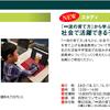 【親子向けプログラミング講座・保護者向け教育セミナー】SALAくらしときめきアカデミーさんにて教室を開催します