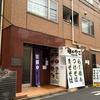 【今週のラーメン1849】 麺や でこ (川崎・武蔵小杉) 味玉醤油そば