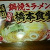 THE男飯!!!~高知 鍋焼きラーメン 橋本食堂~ インスタントとは思えない本格的なラーメンでした(*^_^*)