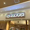 【ファーマーズガーデン @東久留米市AEON】 食べ放題で オリジナルラーメンを作っちゃおう❗️