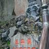 成田山の御護摩(おごま)・後半