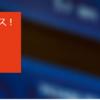 【GEMFOREX】10月12日~10月28日|超豪華キャンペーン!!口座開設するだけで2万円分の証拠金が貰える!!【ゲムフォレックス】【ボーナス】