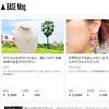 BASEやってる人必見 BASE  Magでトップ掲載のポイント[意外に簡単]