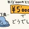 土下座ハブラシ〜すごい値引き〜